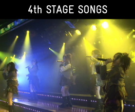 STAGE SONGS「最終ベルが鳴る」